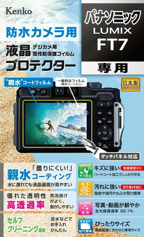 防水カメラ用 液晶プロテクター パナソニック LUMIX FT7 画像1