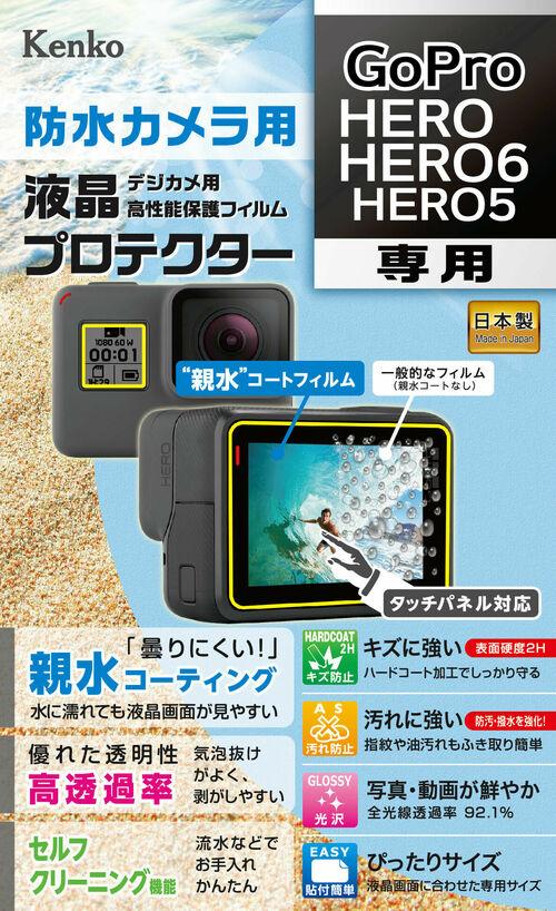 防水カメラ用 液晶プロテクター GoPro HERO/HERO6/HERO5 用 画像1