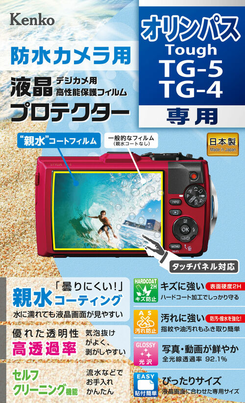 防水カメラ用 液晶プロテクター オリンパス Tough TG-5  画像1