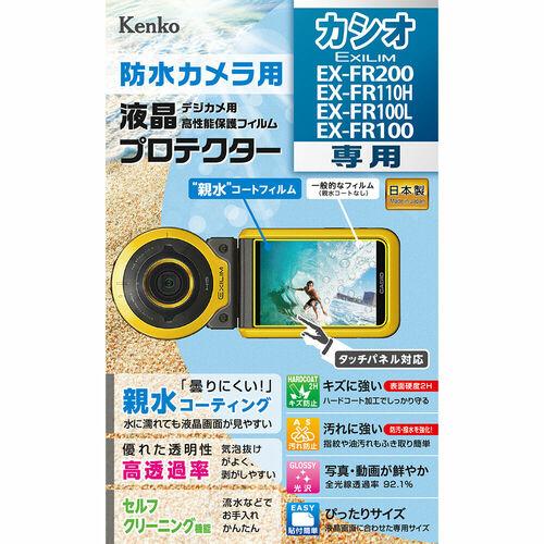 防水カメラ用 液晶プロテクター カシオ EXILIM EX-FR200 / EX-FR110H / EX-FR100L / EX-FR100 画像1