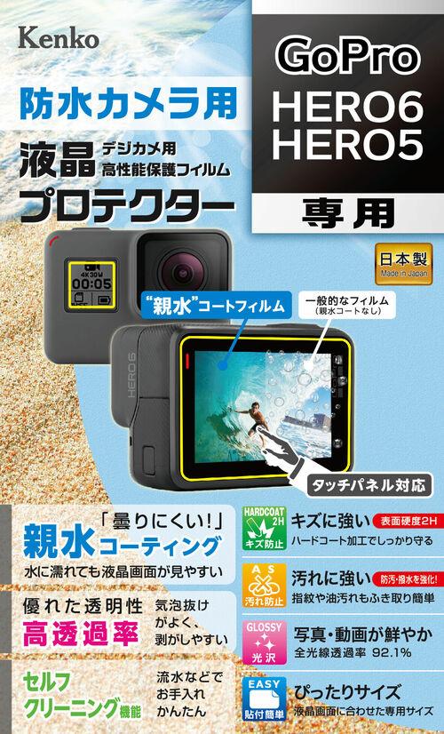 防水カメラ用 液晶プロテクター GoPro HERO6/HERO5 用 画像1