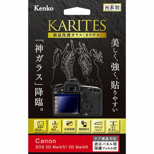 液晶保護ガラス KARITES キヤノン EOS 5D MarkIV / 5D MarkIII 用 画像1