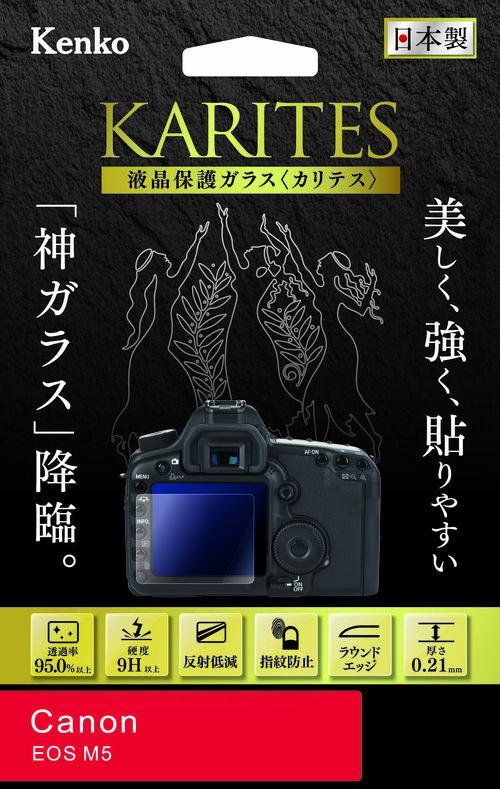 液晶保護ガラス KARITES キヤノン EOS M5 用 画像1