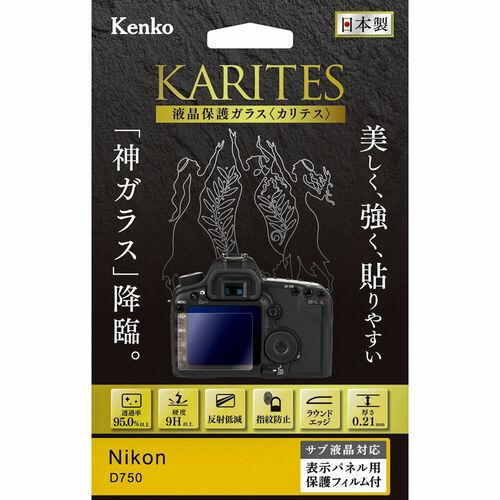液晶保護ガラス KARITES ニコン D750 用 画像1