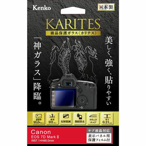 液晶保護ガラス KARITES キヤノン EOS 7D Mark II  用 画像1