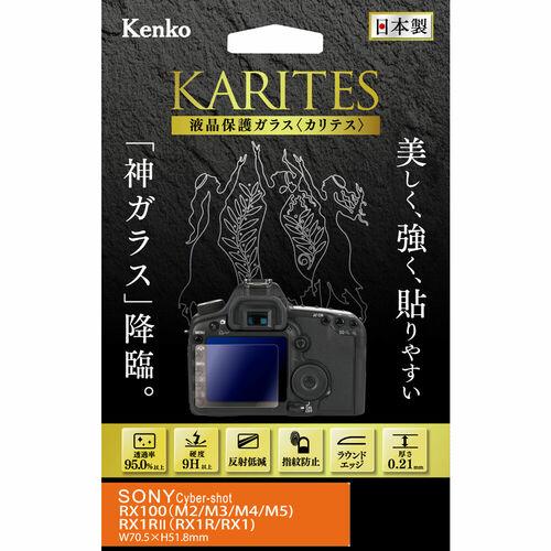 液晶保護ガラス KARITES ソニー CyberShot RX100V / RX100 / II / III / RX1R II / RX1R / RX1 用 画像1