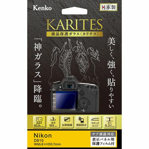 液晶保護ガラス KARITES ニコン D810 用 画像1