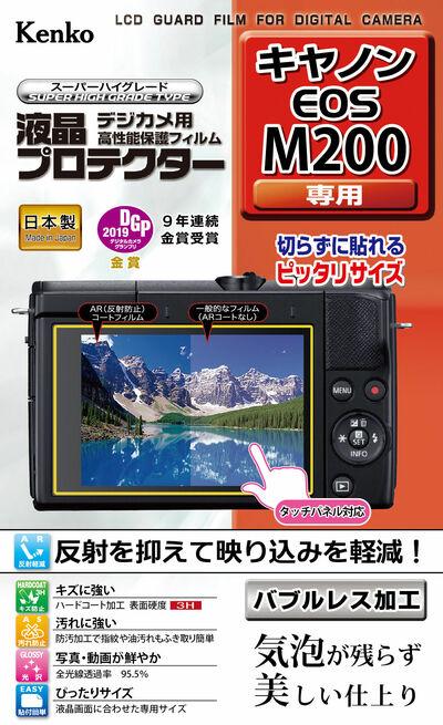 液晶プロテクター キヤノン EOS M200 用 画像
