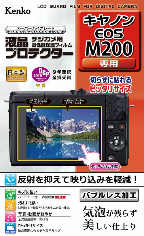 液晶プロテクター キヤノン EOS M200 用  画像1