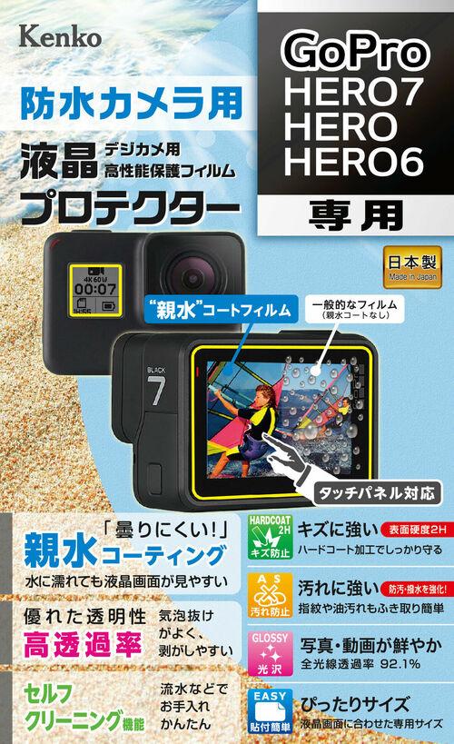 防水カメラ用 液晶プロテクター GoPro HERO/HERO6/HERO7 用 画像1