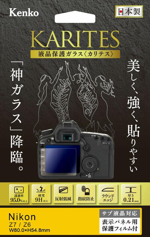 液晶保護ガラス KARITES ニコン Z7 / Z6 用 画像1