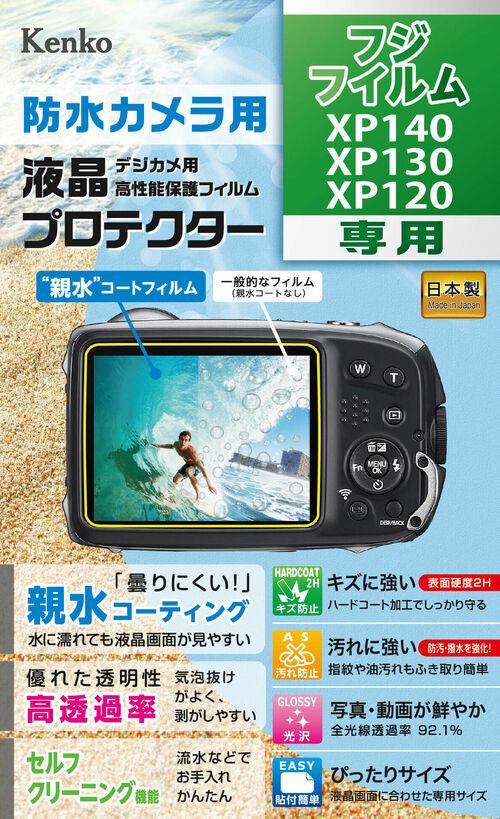 防水カメラ用 液晶プロテクター 富士フイルム XP140 / XP130 / XP120 画像1