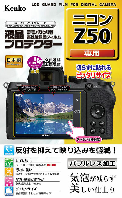 液晶プロテクター ニコン Z50 用画像