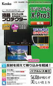 液晶プロテクター 富士フイルム X-Pro3 用