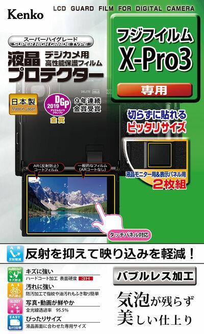 液晶プロテクター 富士フイルム X-Pro3 用画像