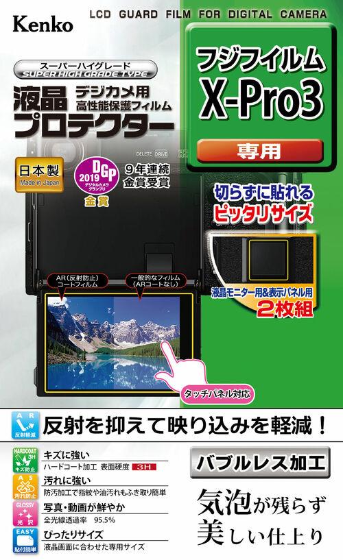 液晶プロテクター 富士フイルム X-Pro3 用 画像1