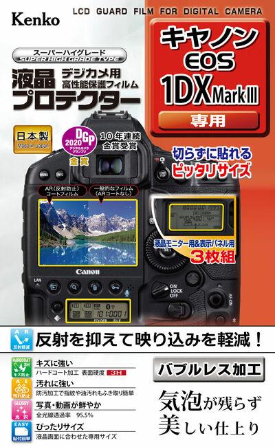 液晶プロテクター キヤノン EOS 1DX MarkIII 用 画像