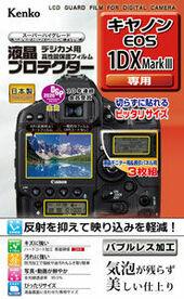 液晶プロテクター キヤノン EOS 1DX MarkIII 用