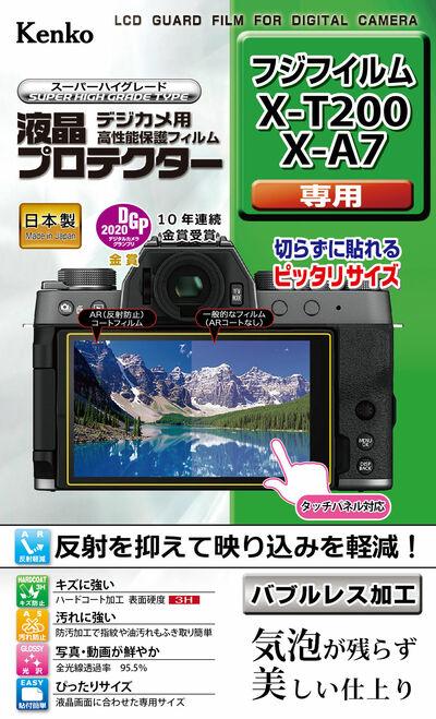 液晶プロテクター 富士フイルム XT-200 / X-A7用画像