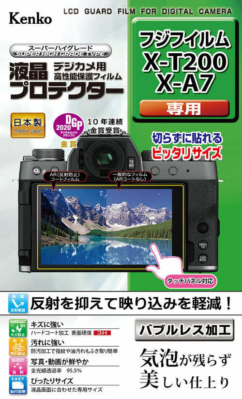 液晶プロテクター 富士フイルム XT-200 / X-A7用 画像1