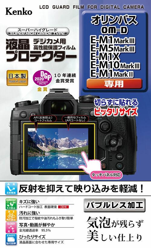 液晶プロテクター オリンパス OM-D E-M1 MarkIII  / E-M5 MarkIII / E-M1X / E-M10 MarkIII / E-M1 MarkII用 画像1