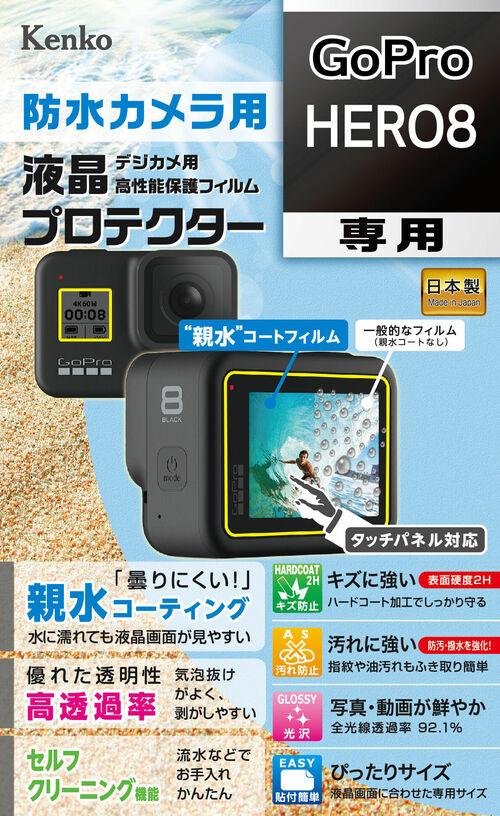 防水カメラ用 液晶プロテクター GoPro HERO 8 用 画像1