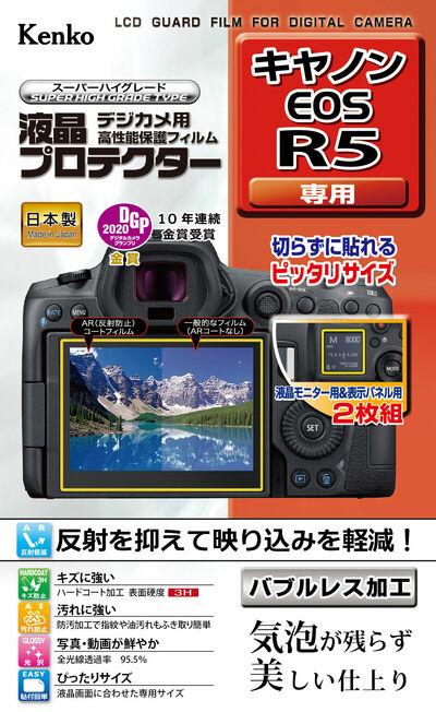 液晶プロテクター キヤノン EOS R5 用 画像