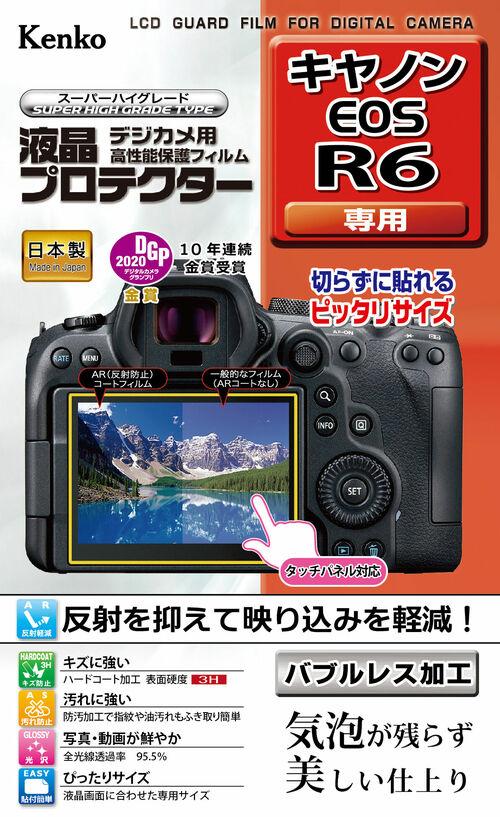 液晶プロテクター キヤノン EOS R6 用 画像1