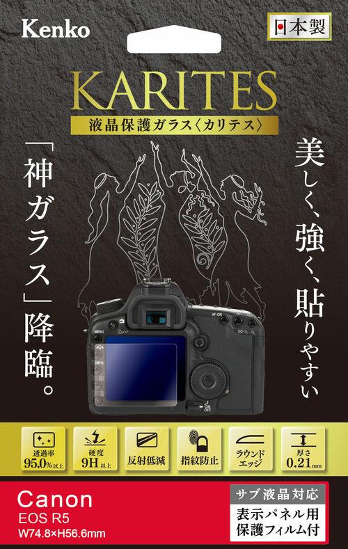 液晶保護ガラス KARITES キヤノン EOS R5 用 画像1