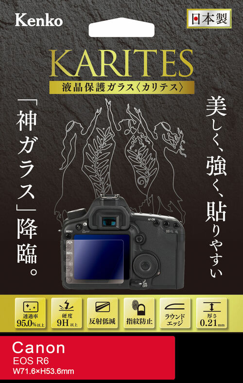 液晶保護ガラス KARITES キヤノン EOS R6 用 画像1