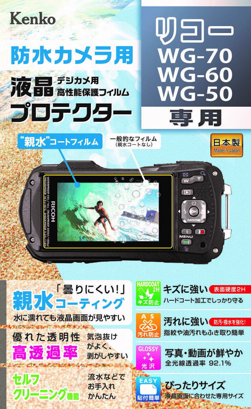 防水カメラ用 液晶プロテクター リコー WG-70 / WG-60 / WG-50 画像1