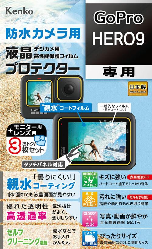 防水カメラ用 液晶プロテクター GoPro HERO9  用 画像1