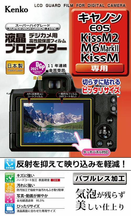 液晶プロテクター キヤノン EOS KissM2 / M6 MarkII / KissM 用  画像1