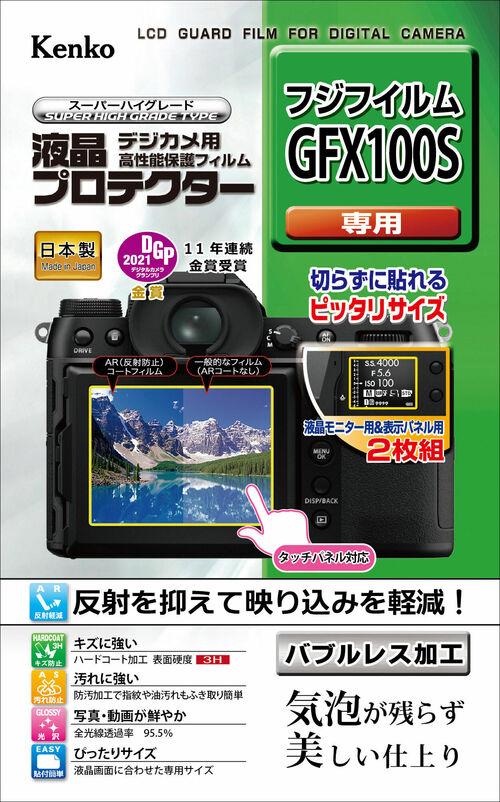 液晶プロテクター 富士フイルム GFX100S 用 画像1