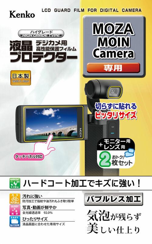 液晶プロテクター MOZA MOIN Camera 用 画像1