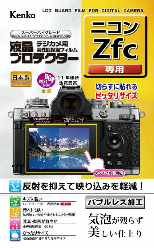 液晶プロテクター ニコン Z fc 用 画像1