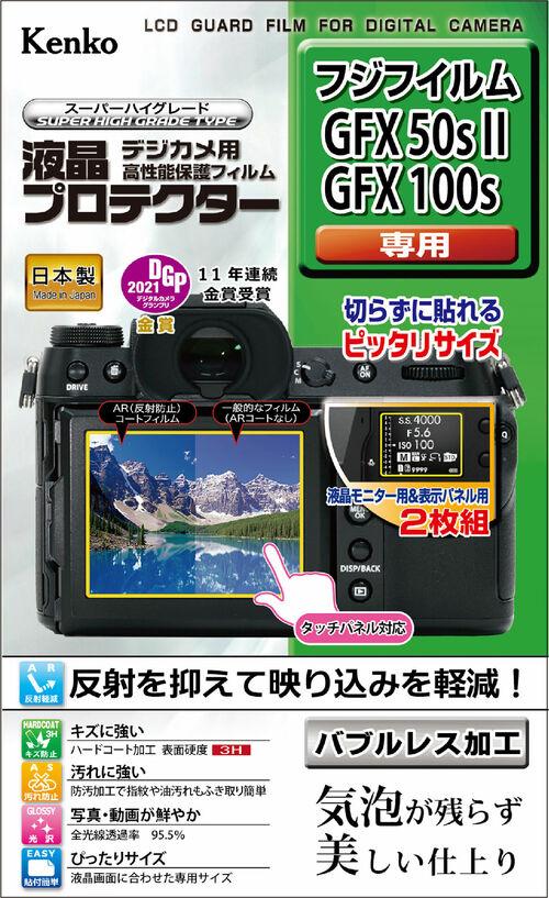 液晶プロテクター 富士フイルム GFX50sII / GFX100s 用 画像1