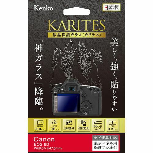 液晶保護ガラス KARITES キヤノン EOS 6D 用 画像1