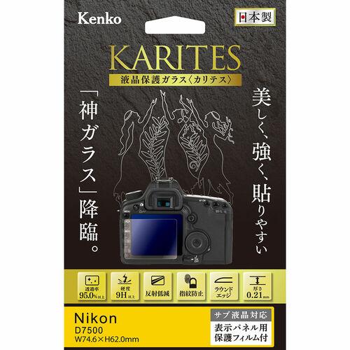 液晶保護ガラス KARITES ニコン D7500 用 画像1