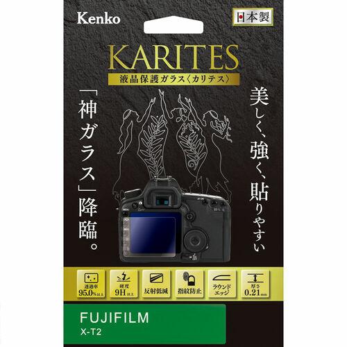 液晶保護ガラス KARITES 富士フイルム X-T2 用 画像1