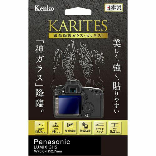 液晶保護ガラス KARITES パナソニック LUMIX GH5 用 画像1