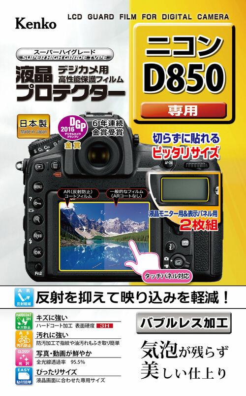 液晶プロテクター ニコン D850 用 画像1