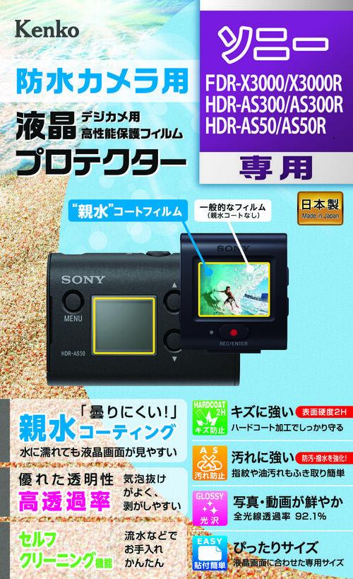 防水カメラ用 液晶プロテクター ソニー FDR-X3000/X3000R  HDR-AS300/AS300R  HDR-AS50/AS50R 画像1