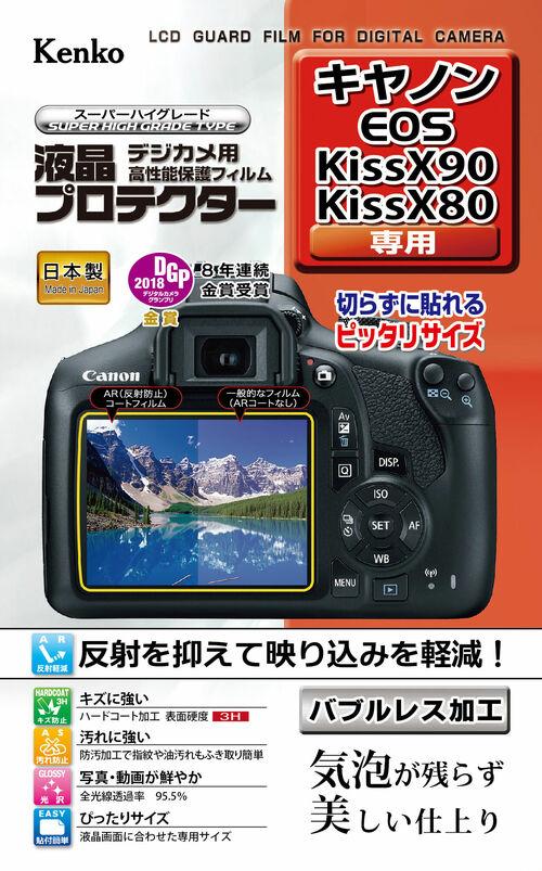 液晶プロテクター キヤノン EOS Kiss X90 / Kiss X80 用 画像1