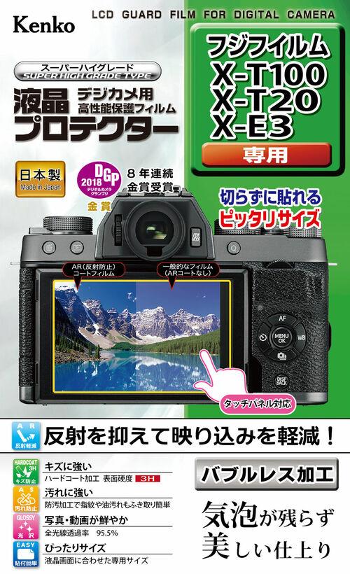 液晶プロテクター 富士フイルム X-T100 / X-T20 / X-E3 用 画像1