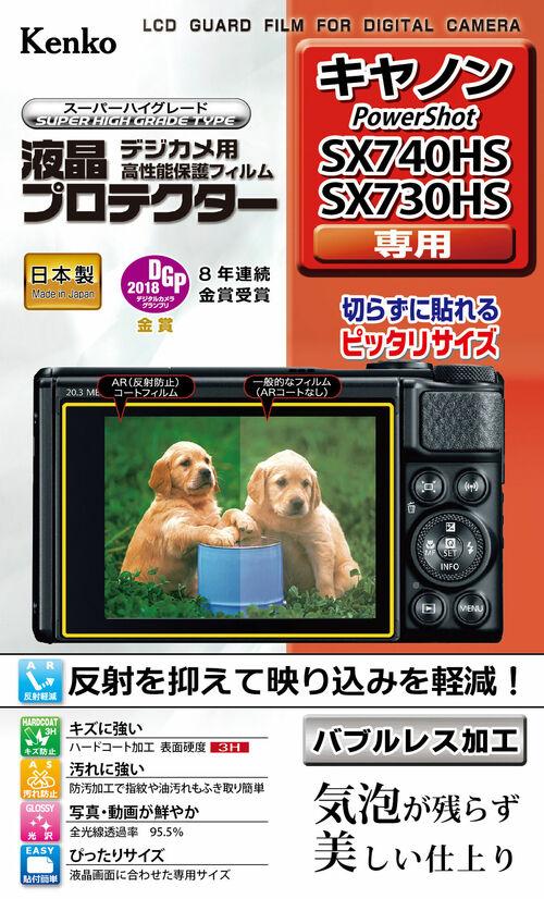 液晶プロテクター キヤノン PowerShot SX740HS / SX730HS 用 画像1