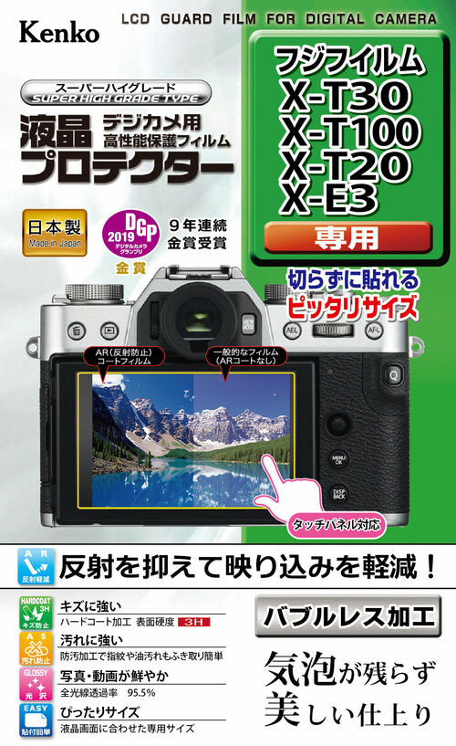 液晶プロテクター 富士フイルム X-T30 / X-T100 / X-T20 / X-E3 用 画像1
