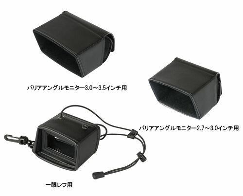 COMODO 液晶フード CMD-MH-01シリーズ 画像1