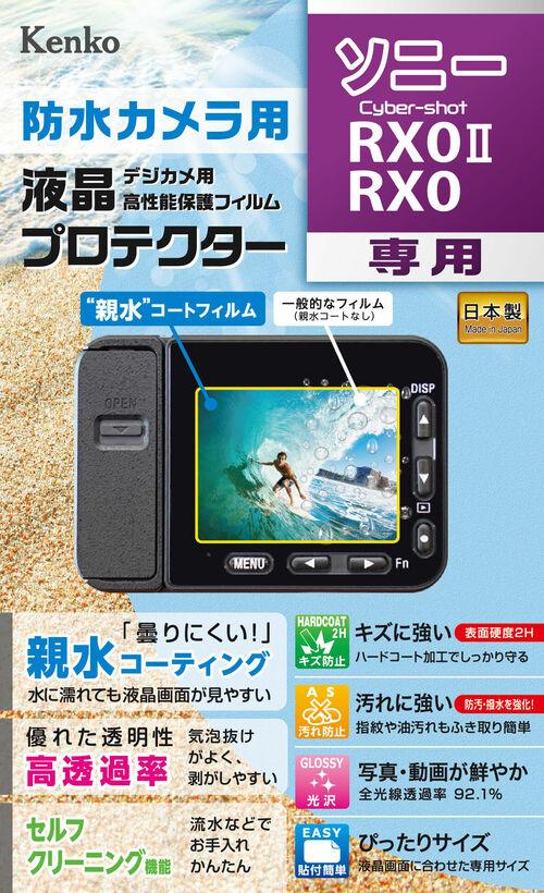 防水カメラ用 液晶プロテクター ソニー Cyber-shot RX0Ⅱ / RX0 画像1