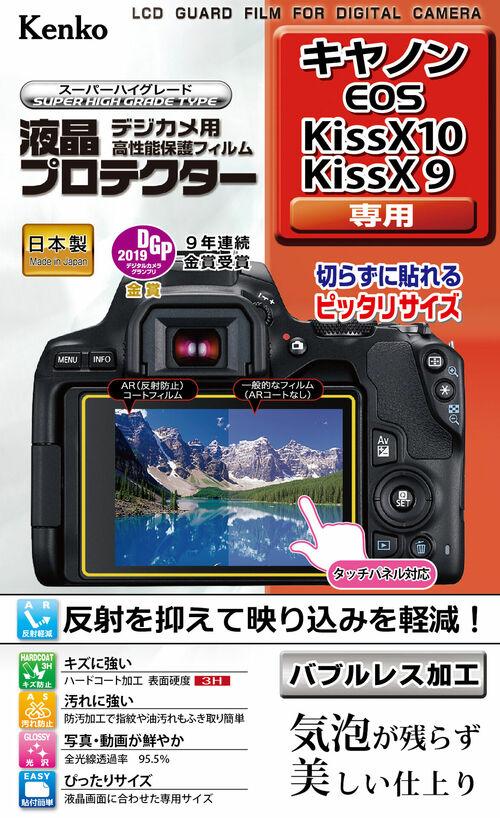 液晶プロテクター キヤノン EOS Kiss X10 / X9 用 画像1